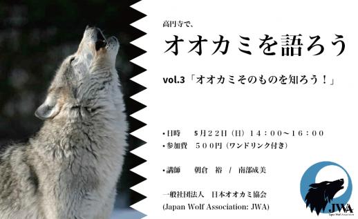 0522wolf
