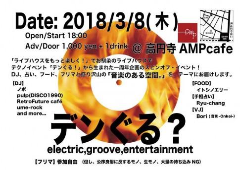 180308_AMP