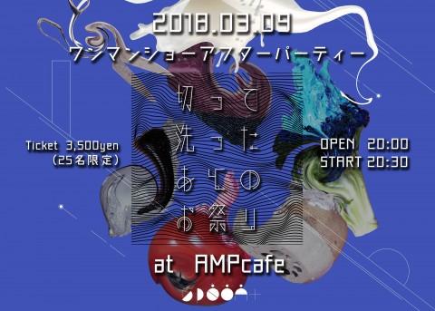 180309_AMP